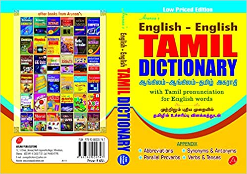 Amazon in: Buy ENGLISH-ENGLISH-TAMIL DICTIONARY Book Online