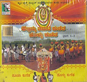 File:dollu kunitha 19. Jpg wikimedia commons.