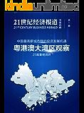 粤港澳大湾区观察:中国最高薪城市群的投资发展机遇(对标世界著名的三大湾区发展优势,25篇重磅调研探索粤港澳大湾区发展机遇。) (《21世纪经济报道》深度观察)