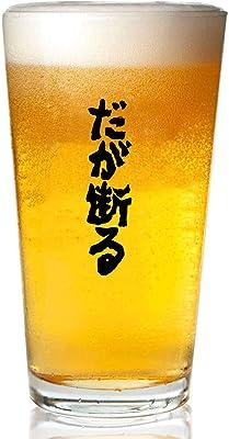ガラスビールジョッキ【だが断る】