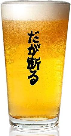 透明なガラスビールジョッキ【だが断る】