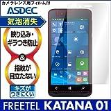 アスデック 【 ノングレア フィルム 3】 FREETEL KATANA 01 専用 防指紋・気泡が消失するフィルム NGB-FTKTN1