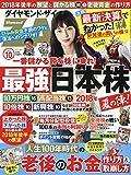 ダイヤモンドZAi(ザイ) 2018年10月号 (最強日本株~夏の陣~&老後のお金の作り方&取り崩し方)