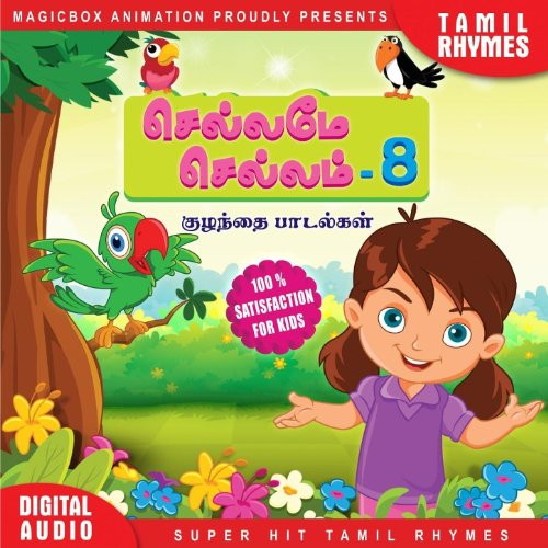 Amazon.com: Seetha Raman: Saindhavi: MP3 Downloads