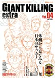 Giant Killing departure football entertainment magazine GIANT KILLING extra Vol.04 (Kodansha MOOK) ISBN: 4063895289 (2011) [Japanese Import]