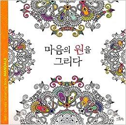 DRAWING CIRCLE OF MIND Mandala Anti Stress Coloring Book Korean 9788965461586 Amazon Books