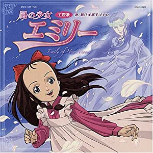 EMOTION the Best 風の少女エミリー DVD-BOX