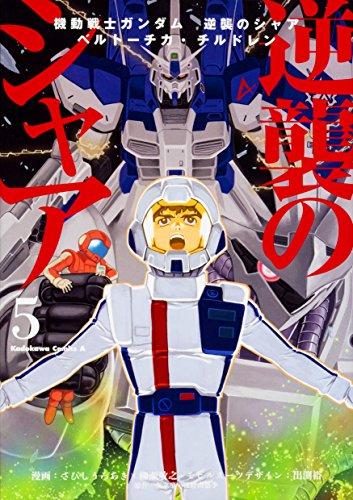 機動戦士ガンダム 逆襲のシャア ベルトーチカ・チルドレン (5) (角川コミックス・エース)