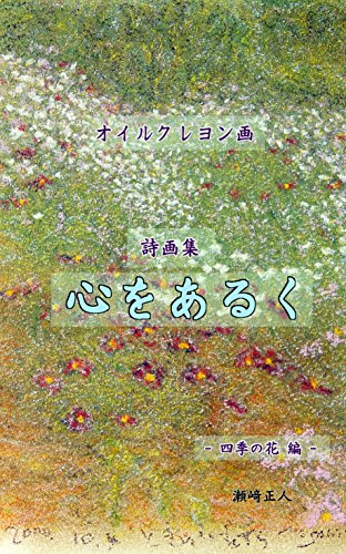 oilclayons picture poetry collection of pictures: sikinohanahen kokorowoaruku (poetry collection pictures) (Japanese Edition)