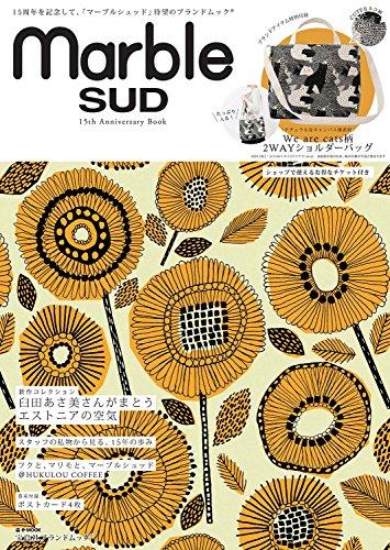 marble SUD 15周年記念号 画像