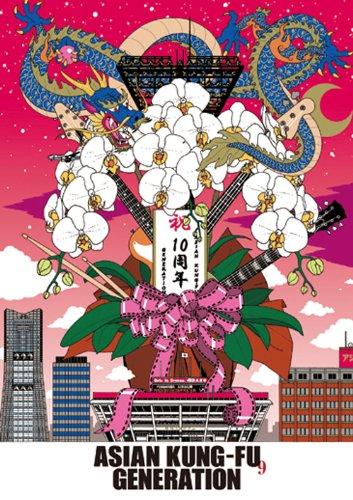 アジアンカンフージェネレーション / 映像作品集9巻 デビュー10周年ライヴ