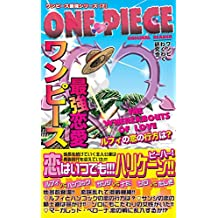 ONE PIECE saikyorenai (Quen Shuppn) (Japanese Edition)