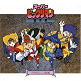 ANIMEX 1200シリーズ(162) スーパービックリマン 音楽集 テラサピエンス組曲