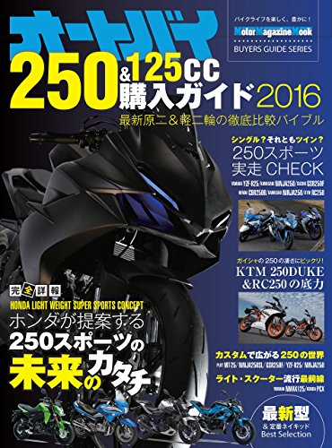 Autoby 250 and 125cc buyers guide 2016 (Motor Magazine Mook ...