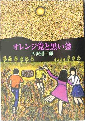 オレンジ党と黒い釜 (fukkan.com)