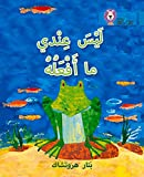 Collins Big Cat Arabic – I Have Nothing to Do