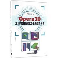 Opera3D工程电磁场计算及多场耦合分析