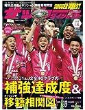 サッカーダイジェスト2018年1月25日[雑誌]
