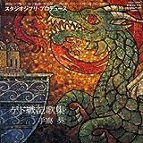 Gedo Senki (Tales from Earthsea) Kashu by Aoi Teshima (2006-07-11)