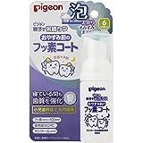 ピジョン(Pigeon) 親子で乳歯ケア おやすみ前のフッ素コート (泡タイプ) 【すすがない 薬用歯みがき】 子ども フッ素 歯みがき 40ml