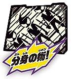 Bandai Kamen Rider Build DX 4 Koma Ninpoutou