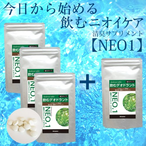 デオドラントサプリメントNEO1(ニオワン)(amazon限定)3個購入で1個プレゼント B00HNVD2TK