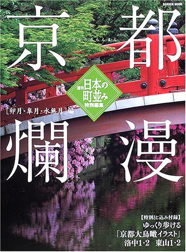 Kyoto Ranman - cityscape special editing a weekly Japan (Uzuki ISBN: 4056039593 (2005) [Japanese Import]