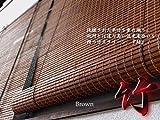 (結)1本売り 目隠し 遮光 竹製スクリーン ロールアップ式 サイズ88×180cm ブラウン色