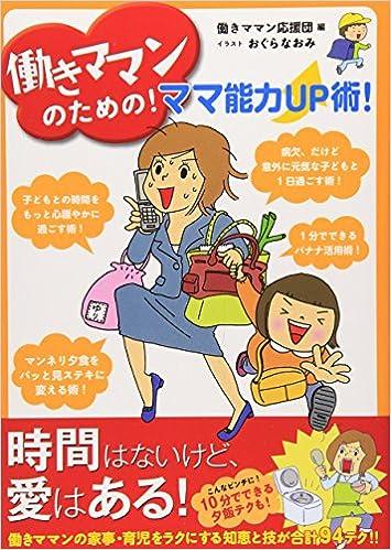 働きママンのための!ママ能力UP術!<働きママンのための!ママ能力UP術!>