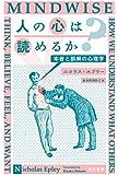 人の心は読めるか?──本音と誤解の心理学 (ハヤカワ・ノンフィクション文庫)