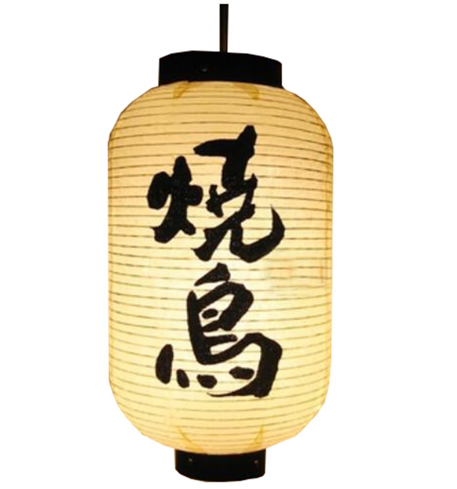 George Jimmy Japanese Sushi Restaurant Decoration Hanging Paper Lantern Lampshade(Sign11) by George Jimmy