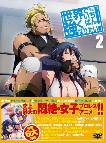 Sekai De Ichiban Tsuyoku Naritai! - Vol.2 [Japan LTD DVD] EAAD-5 (Sekai De Ichiban Tsuyoku Naritai)