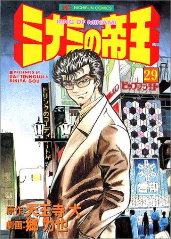 ミナミの帝王 29 (ニチブンコミックス)