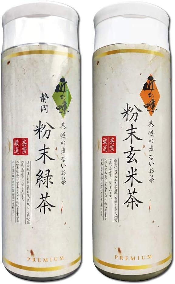 匠の味 粉末茶セット(匠の味 粉末緑茶、匠の味 粉末玄米茶) | 静岡県産一番茶茶葉使用 | ワンタッチキャップボトル入り