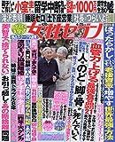 週刊女性セブン 2019年 4/25 号 [雑誌]