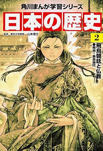 角川まんが学習シリーズ 日本の歴史 2 飛鳥朝廷と仏教 飛鳥~奈良時代