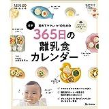 初めてママ&パパのための365日の離乳食カレンダー (ベネッセムック)