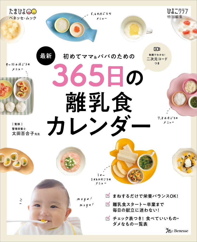 進め方 離乳食 2019 卵