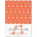 デザインフィル 日記帳 ミドリ HF ダイアリー 3ケ月ダイエット用 A5