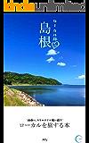 ローカル旅in島根