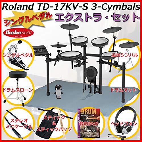 Roland《ローランド》 TD-17KV-S 3-Cymbals Extra Set/Single Pedal [オススメのイケベオリジナルスターターセット☆]   B07KFW21PV