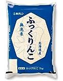 【精米】ホクレン 無洗米 ふっくりんこ 5kg 平成29年産