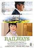 RAILWAYS 愛を伝えられない大人たちへ [DVD]