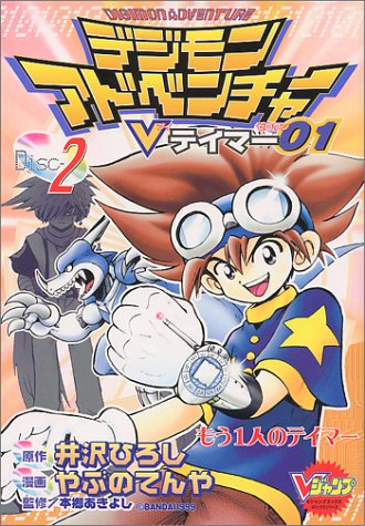 Digimon Adventure V Tamer 01 2 (V Jump books comic series) (2000) ISBN: 4088060199 [Japanese Import]
