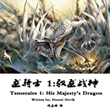龙骑士 1:驭龙战神 - 龍騎士 1:馭龍戰神 [Temeraire 1: His Majesty s Dragon]