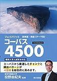 フェイバリット英単語・熟語<テーマ別>コーパス4500