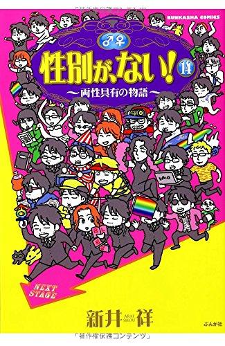 性別が、ない!  (14) (ぶんか社コミックス)