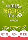 中国語は英語と比べて学ぼう! 実践編