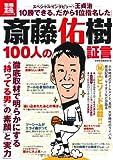 斎藤佑樹 100人の証言 (別冊宝島) (別冊宝島 1732 カルチャー&スポーツ)