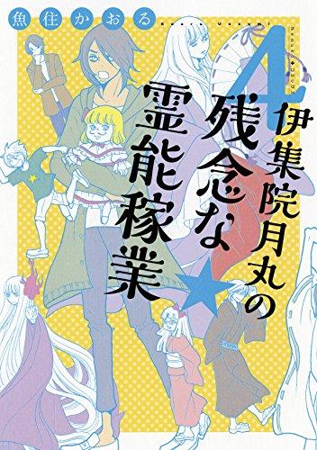 伊集院月丸の残念な霊能稼業 4 (Nemuki+コミックス)